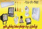 طراحی وتولیدانواع چراغ های روشنایی