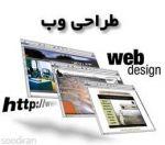 *طراحی* سایت با قیمت و شرایط عالی