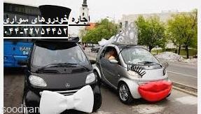 اجاره انواع خودرو برای تشریفات و...-pic1