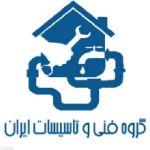 لوله کشی با کیفیت و مقرون به صرفه اصفهان
