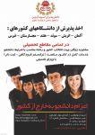 پذیرش از دانشگاه های اروپا حتی بدون مدرک