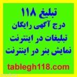 تبليغات 118 - تبليغات رايگان در اينترنت