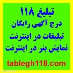 تبليغات 118 - تبليغات رايگان در اينترنت -pic1