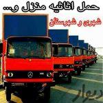 باربری تهران اتوبارتهران(اثاث کشی منزل)