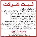 ثبت شرکت اصفهان، تغییرات شرکت