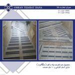 ترمز پله - استپ پله جلوگیری از سر خوردن