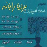 اینترنت پرسرعت در شیراز