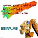 پروژه های تخصصی مهندسی انرژی و طراحی