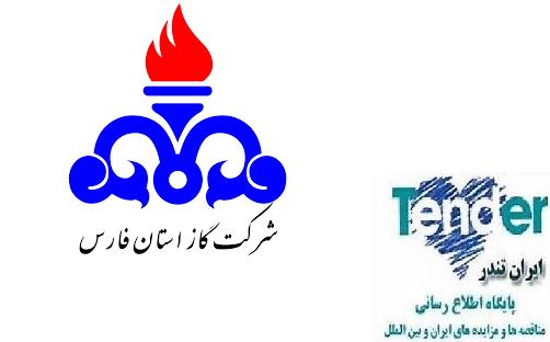 مناقصات نفت و گاز استان فارس