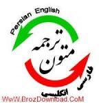 ترجمه تخصصی متون انگلیسی و عربی