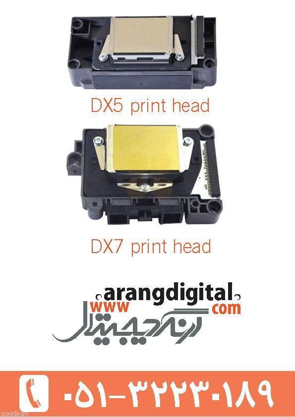 فروش هد اپسون DX5,DX7 شرکت آرنگ دیجیتال-pic1