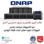 فروش محصولات کیونپ (QNAP) در اصفهان  شرک