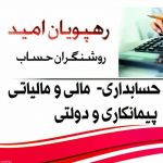 استخدام کارشناس حسابدار در تهران
