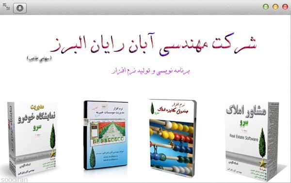 خرید و فروش محصولات نرم افزاری -pic1