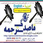 ترجمه تخصصی عربی و انگلیسی