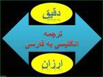 ترجمه انگلیسی به فارسی با کیفیت بالا
