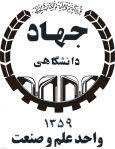 مرکز آموزش جهاد دانشگاهی علم و صنعت