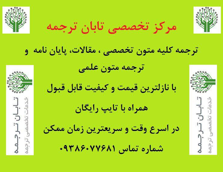 ترجمه با قیمت مناسب و تخفیف ویزه-pic1