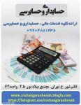 حسابداری و حسابرسی در مازندران