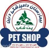 فروشگاه پت شاپ درین-pic1