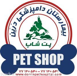 فروشگاه پت شاپ درین-p1