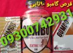 کپسول چاقی گامبو09033608596(اصلی حک شده)