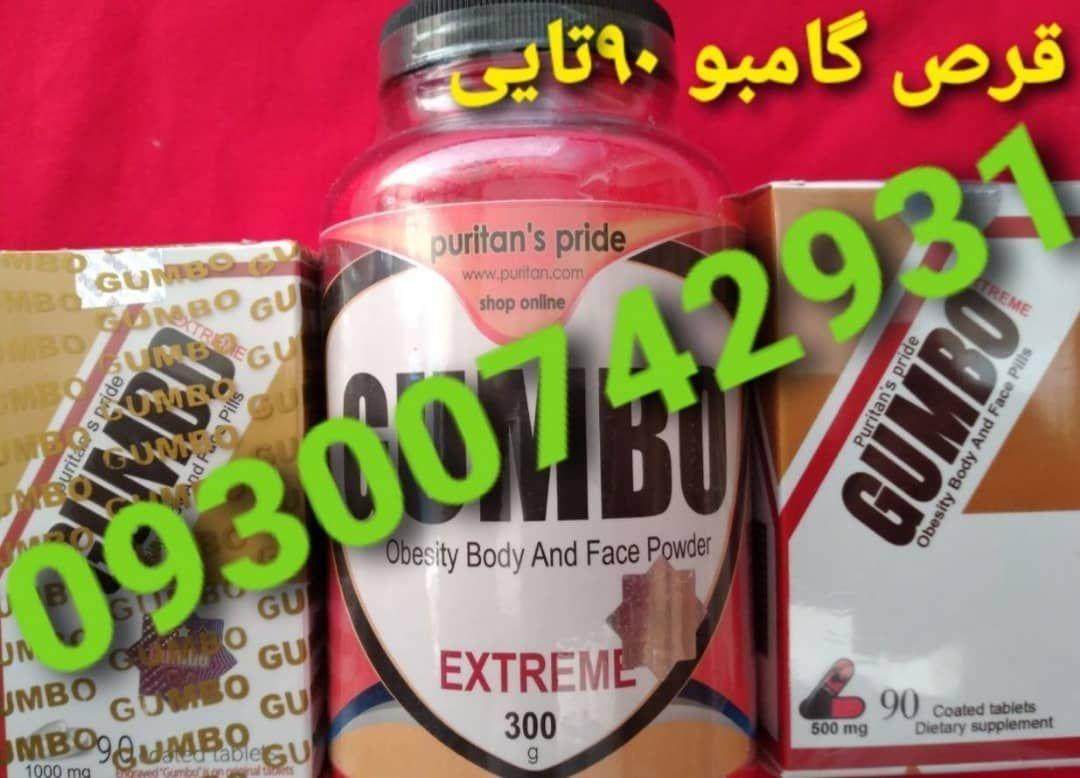 کپسول چاقی گامبو09033608596(اصلی حک شده)-pic1