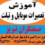 آموزش تعمیرات موبایل تضمینی در تبریز