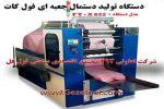 سازنده انواع ماشین الات دستمال کاغذی