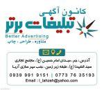 چاپ ، طراحی و تبلیغات