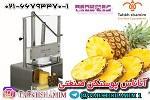 دستگاه آناناس، دستگاه پوستکن صنعتی