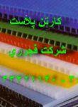 كارتن پلاست و ورق ايرانيت و پلي كربنات