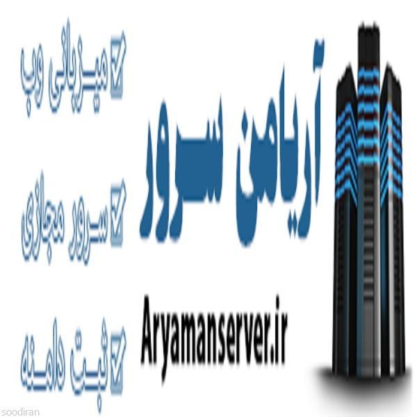 آریامن سرور-pic1
