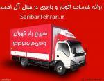 اتوبار جلال آل احمد، باربری جلال ال احمد