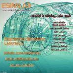 آموزش و انجام پروژه های صنعتی و  تحقیقات