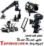 فیلمبرداری و کارگردانی | مشاوره رایگان