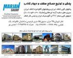 پخش،توزیع و اجرای محصولات کناف ایران