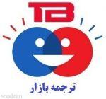 ترجمه تخصصی مقالات ISI