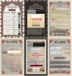 بهترین و کاملترین قرآن اندروید