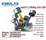 آموزش نرم افزار مهندسی انسیس -  ANSYS