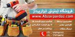 فروش آنلاین ابزارآلات