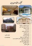 کلینیک  ساختمانی معماران پارسیان