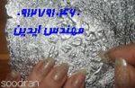پودر الومینیوم aac