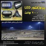 پروژکتور LED 200 وات