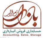 نرم افزار حسابداری و فروش برای پوشاک