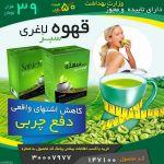 چربی سوز طبیعی، قهوه سبز سهله
