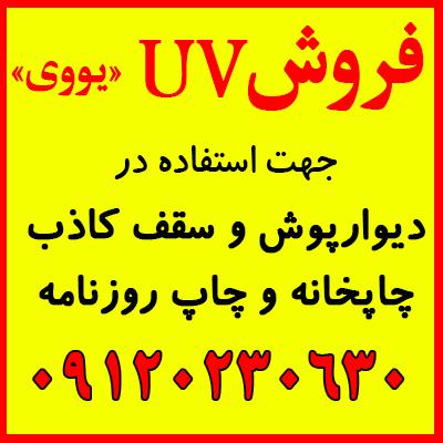 فروش UV,یوی,یووی جهت چاپخانه و دیوارپوش