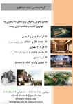 پروژه دانشجویی معماری