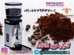 آسیاب قهوه ANFIM آسیاب قهوه صنعتی