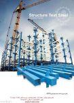 ساخت سازه فلزی، سازه های فولادی